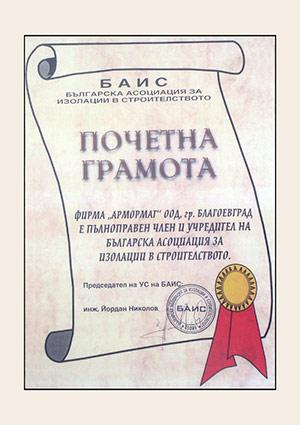 Почетна грамота от Българска асоциация за изолации в строителството (БАИС) присъдена на Армормат в качеството му на един от учредителите на асоциацията