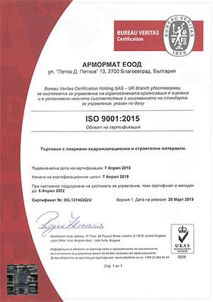 Сертификат ISO 9001:2008 Армормат