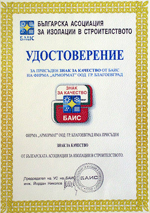 "The ""Quality Mark Award"" of Bulgarian Association for Construction Insulation and Waterproofing (BACIW)"