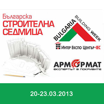 Armormat would like to invite you to the exhibition Bulgarian Building Week 2013