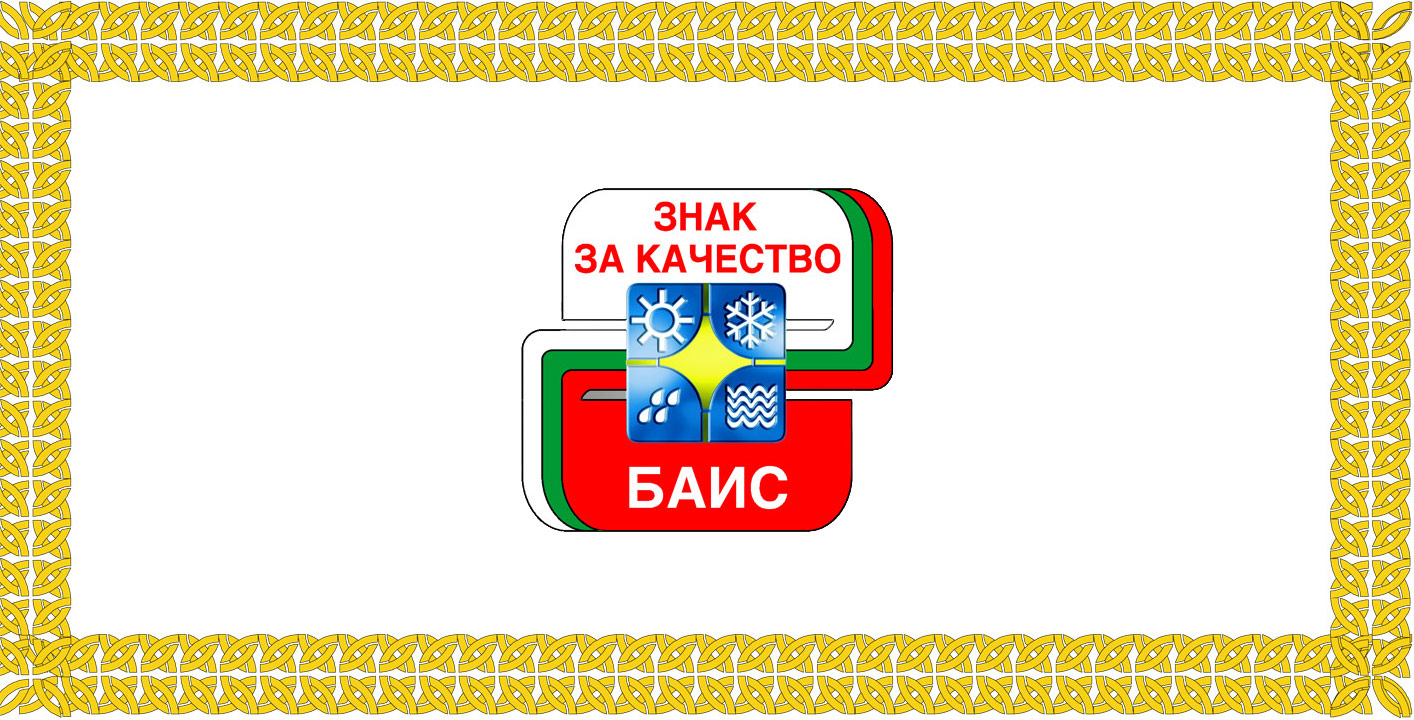 "BULGARIAN ASSOCIATION FOR CONSTRUCTION INSULATION AND WATERPROOFING /BACIW/ AWARDED THE ""SYMBOL OF QUALITY OF BACIW"" TO ARMORMAT"