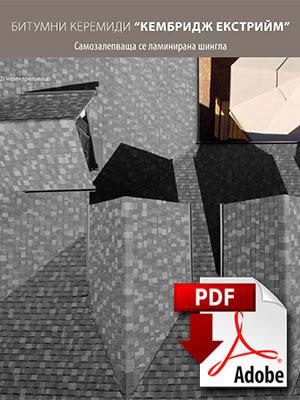Изтегли брошура ламинирани битумни керемиди - IKO